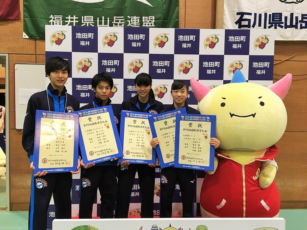 第73回国民体育大会 天皇杯、皇后杯入賞 - 神奈川県山岳連盟